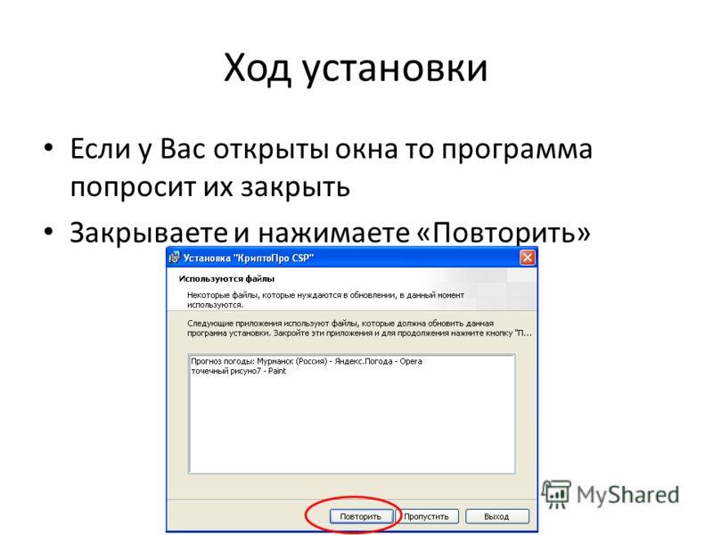 Ход установки Если у Вас открыты окна то программа попросит их закрыть Закрываете и нажимаете «Повторить»