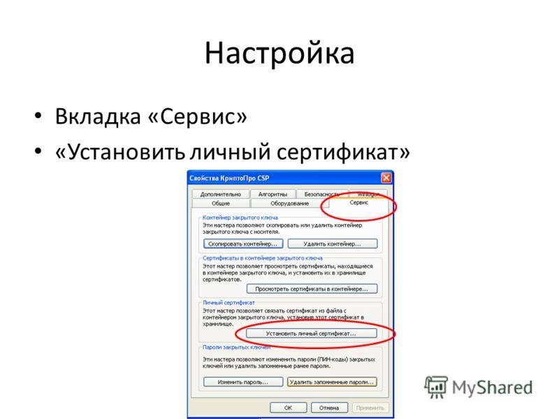 Настройка Вкладка «Сервис» «Установить личный сертификат»