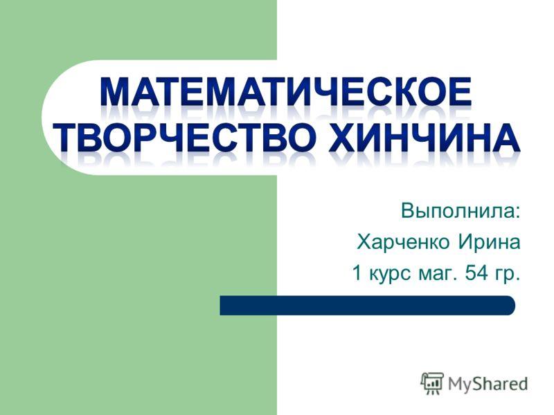 Выполнила: Харченко Ирина 1 курс маг. 54 гр.