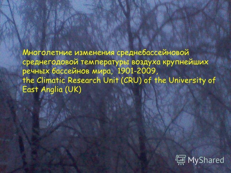 Многолетние изменения среднебассейновой среднегодовой температуры воздуха крупнейших речных бассейнов мира, 1901-2009, the Climatic Research Unit (CRU) of the University of East Anglia (UK)