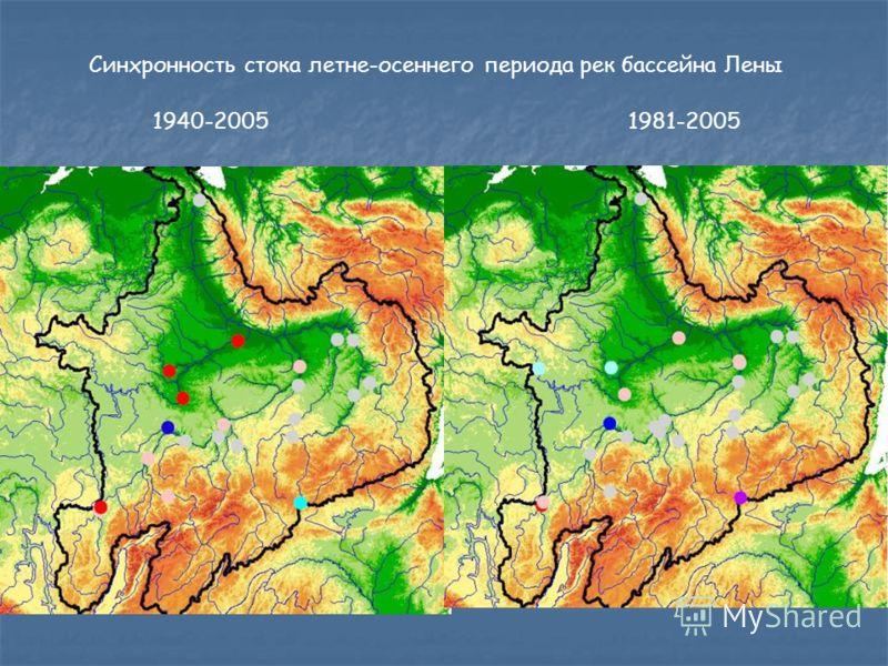 Синхронность стока летне-осеннего периода рек бассейна Лены 1940-20051981-2005