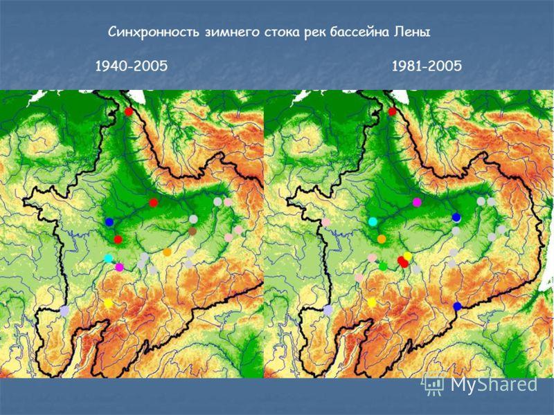Синхронность зимнего стока рек бассейна Лены 1940-20051981-2005