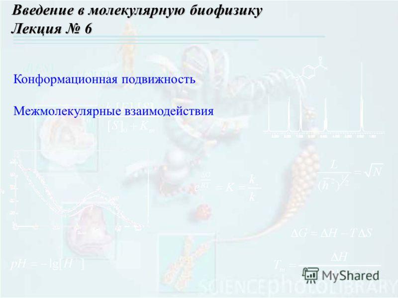 Введение в молекулярную биофизику Лекция 6 Конформационная подвижность Межмолекулярные взаимодействия