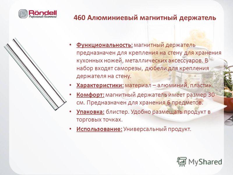 460 Алюминиевый магнитный держатель Функциональность: магнитный держатель предназначен для крепления на стену для хранения кухонных ножей, металлических аксессуаров. В набор входят саморезы, дюбели для крепления держателя на стену. Характеристики: ма