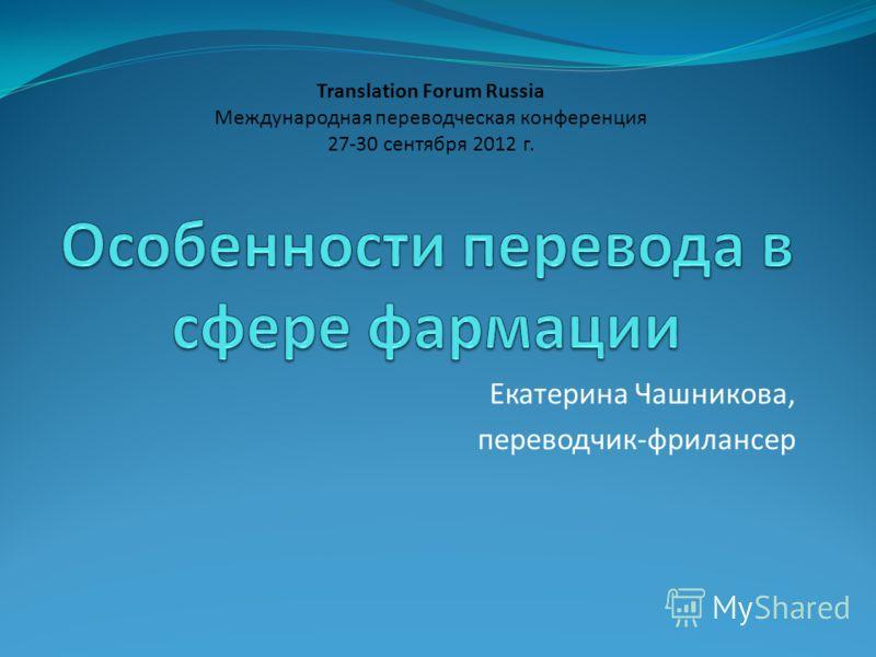 Екатерина Чашникова, переводчик-фрилансер Translation Forum Russia Международная переводческая конференция 27-30 сентября 2012 г.