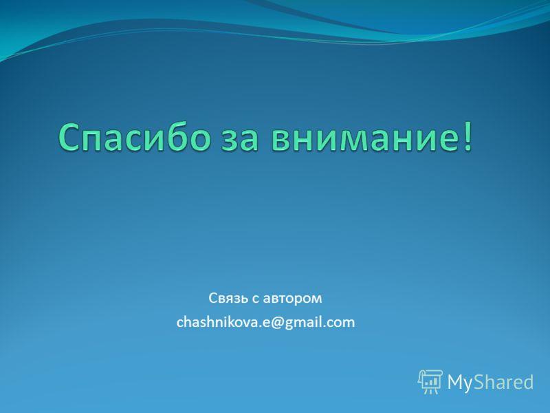 Связь с автором chashnikova.e@gmail.com