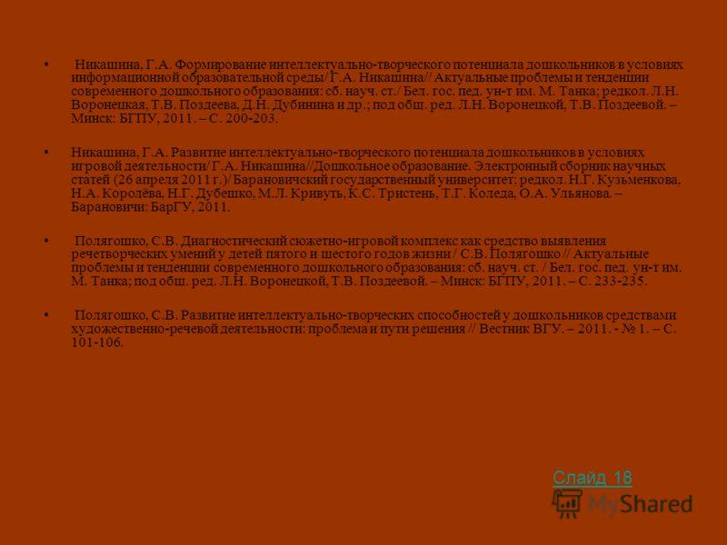 Никашина, Г.А. Формирование интеллектуально-творческого потенциала дошкольников в условиях информационной образовательной среды/ Г.А. Никашина// Актуальные проблемы и тенденции современного дошкольного образования: сб. науч. ст./ Бел. гос. пед. ун-т