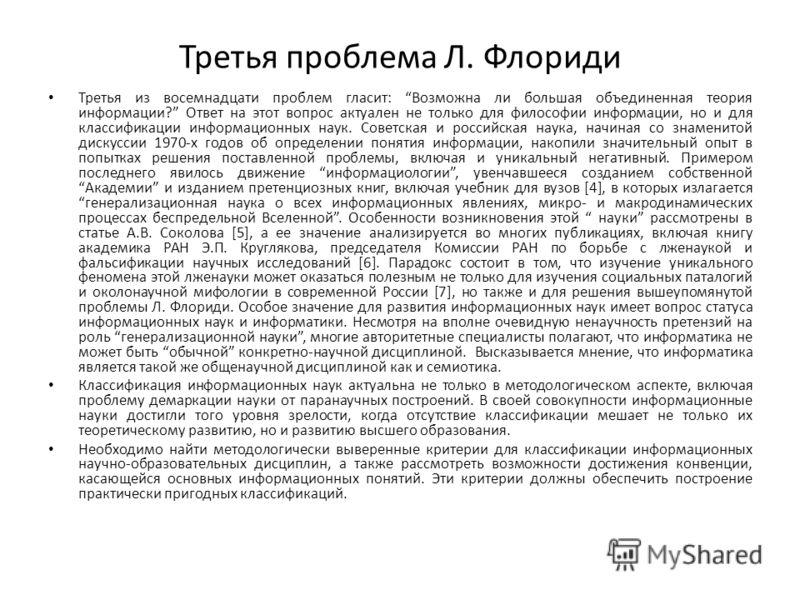 Третья проблема Л. Флориди Третья из восемнадцати проблем гласит: Возможна ли большая объединенная теория информации? Ответ на этот вопрос актуален не только для философии информации, но и для классификации информационных наук. Советская и российская