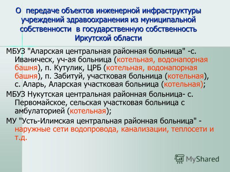 О передаче объектов инженерной инфраструктуры учреждений здравоохранения из муниципальной собственности в государственную собственность Иркутской области МБУЗ