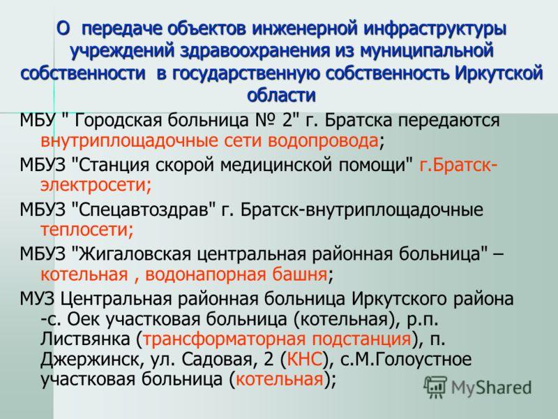 О передаче объектов инженерной инфраструктуры учреждений здравоохранения из муниципальной собственности в государственную собственность Иркутской области МБУ