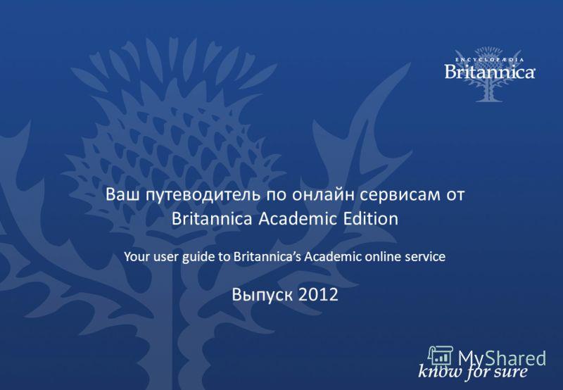 Ваш путеводитель по онлайн сервисам от Britannica Academic Edition Your user guide to Britannicas Academic online service Выпуск 2012