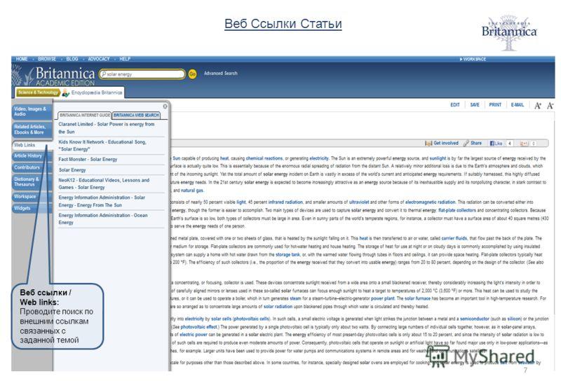 Веб ссылки / Web links: Проводите поиск по внешним ссылкам связанных с заданной темой Веб Ссылки Статьи 7