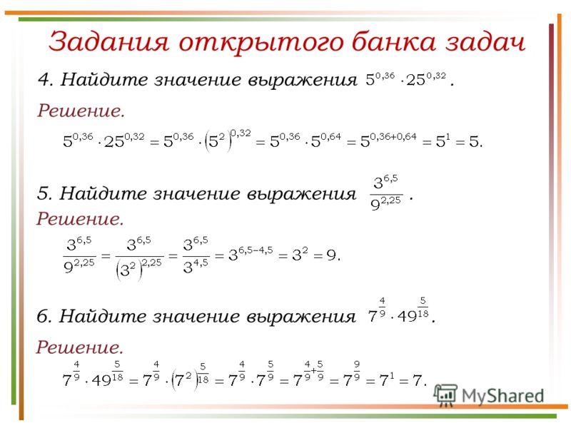 Задания открытого банка задач 4. Найдите значение выражения. Решение. 5. Найдите значение выражения. 6. Найдите значение выражения. Решение.
