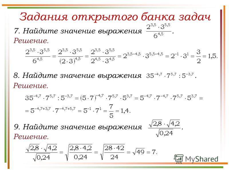 Задания открытого банка задач 7. Найдите значение выражения. Решение. 8. Найдите значение выражения. 9. Найдите значение выражения. Решение.