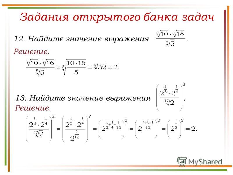 Задания открытого банка задач Решение. 12. Найдите значение выражения. 13. Найдите значение выражения.