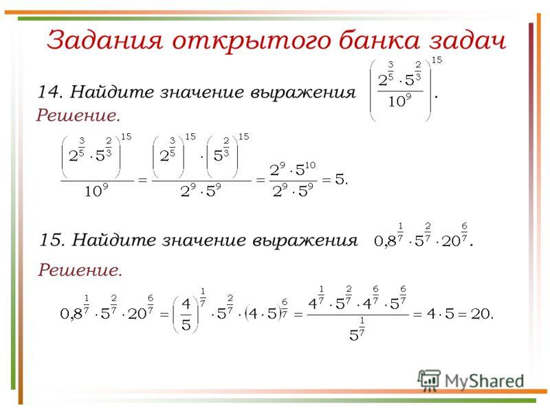 Решение. 14. Найдите значение выражения. Задания открытого банка задач Решение. 15. Найдите значение выражения.