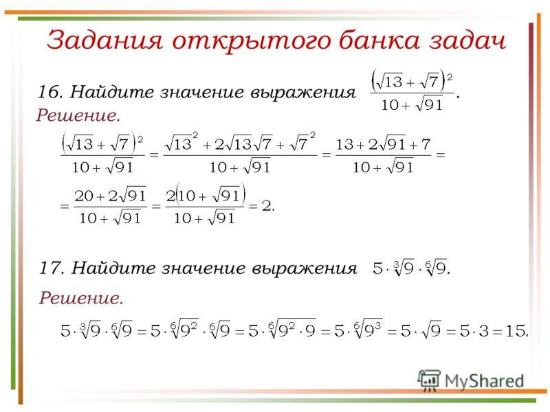 Решение. Задания открытого банка задач Решение. 16. Найдите значение выражения. 17. Найдите значение выражения.