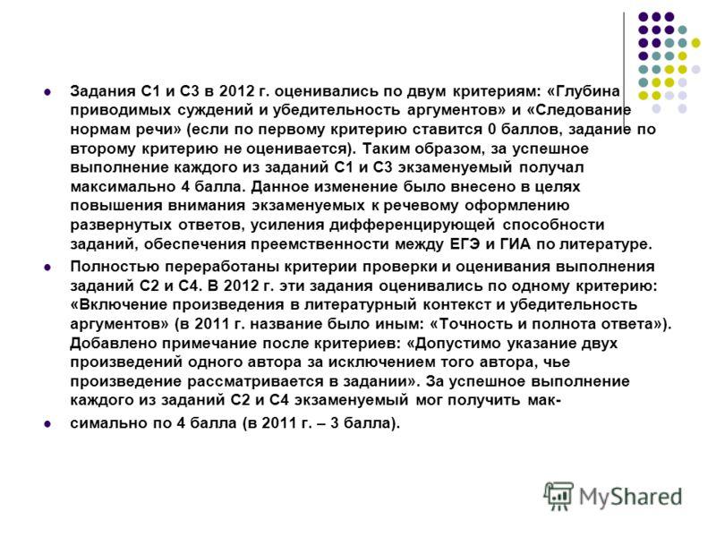 Задания С1 и С3 в 2012 г. оценивались по двум критериям: «Глубина приводимых суждений и убедительность аргументов» и «Следование нормам речи» (если по первому критерию ставится 0 баллов, задание по второму критерию не оценивается). Таким образом, за