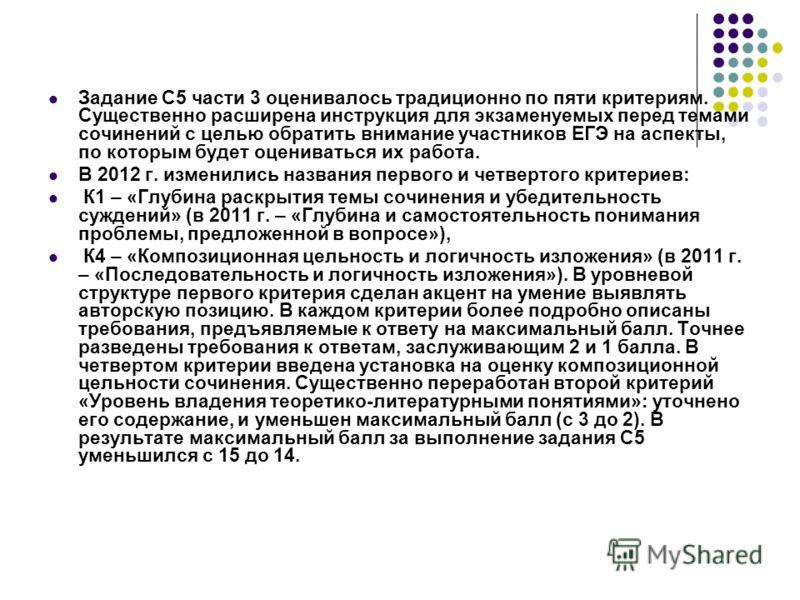 Задание С5 части 3 оценивалось традиционно по пяти критериям. Существенно расширена инструкция для экзаменуемых перед темами сочинений с целью обратить внимание участников ЕГЭ на аспекты, по которым будет оцениваться их работа. В 2012 г. изменились н