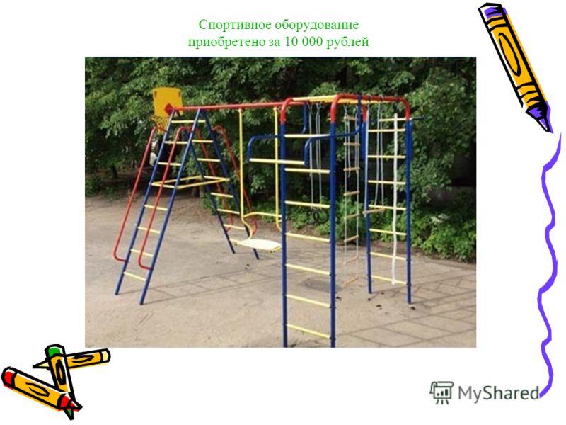 Спортивное оборудование приобретено за 10 000 рублей