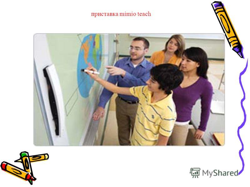 приставка mimio teach