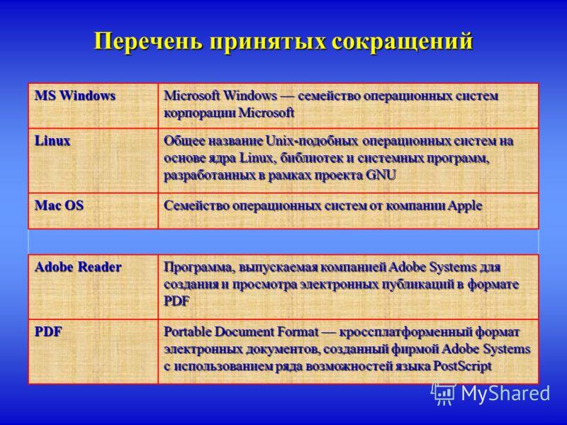 Перечень принятых сокращений MS Windows Microsoft Windows семейство операционных систем корпорации Microsoft Linux Общее название Unix-подобных операционных систем на основе ядра Linux, библиотек и системных программ, разработанных в рамках проекта G