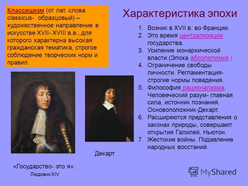 Характеристика эпохи Классицизм (от лат. cлова classicus- образцовый) – художественное направление в искусстве XVII- XVIII в.в., для которого характерна высокая гражданская тематика, строгое соблюдение творческих норм и правил. 1.Возник в XVII в. во