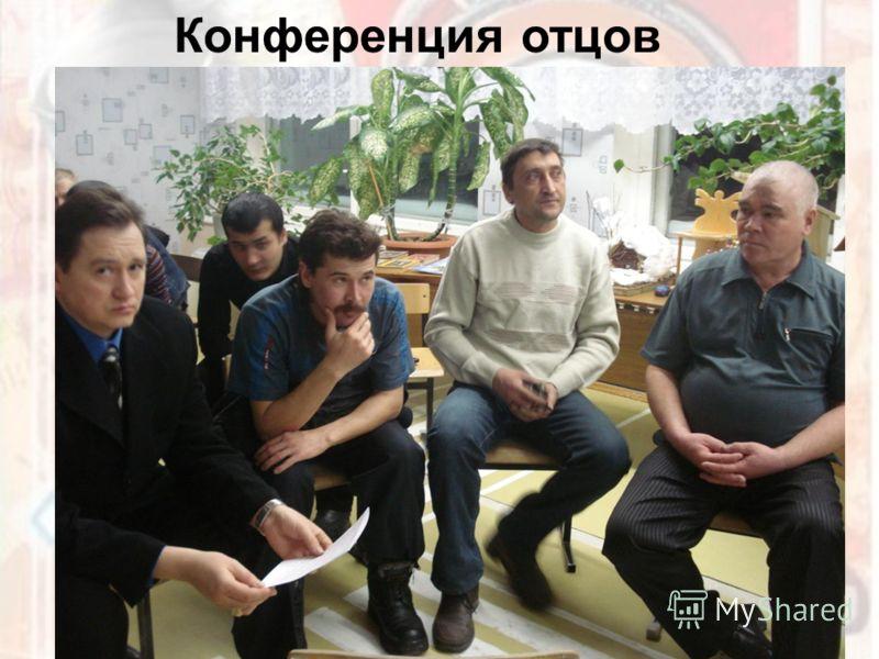 Конференция отцов