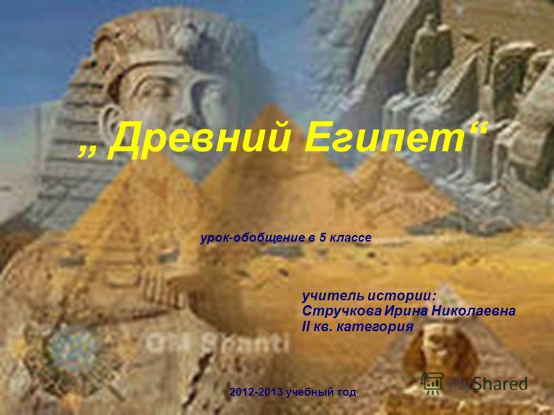 История египет 5 класс