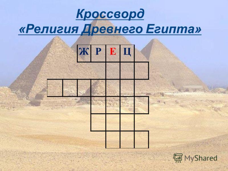 Кроссворд «Религия Древнего Египта» ЖРЕЦ
