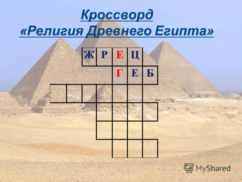 Кроссворд «Религия Древнего Египта» ЖРЕЦ ГЕБ