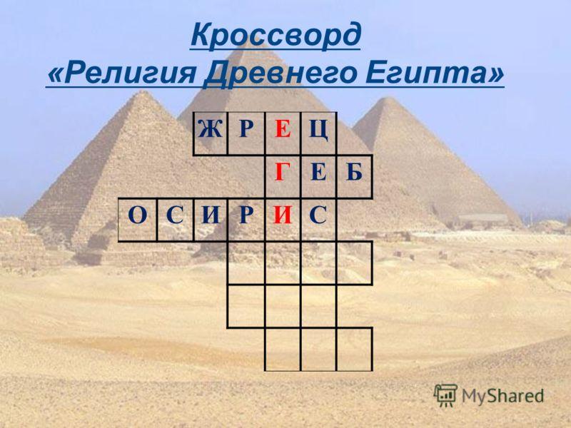 Кроссворд «Религия Древнего Египта» ЖРЕЦ ГЕБ ОСИРИС
