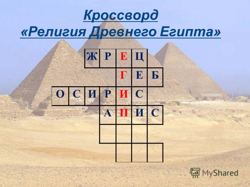 Кроссворд «Религия Древнего Египта» ЖРЕЦ ГЕБ ОСИРИС АПИС