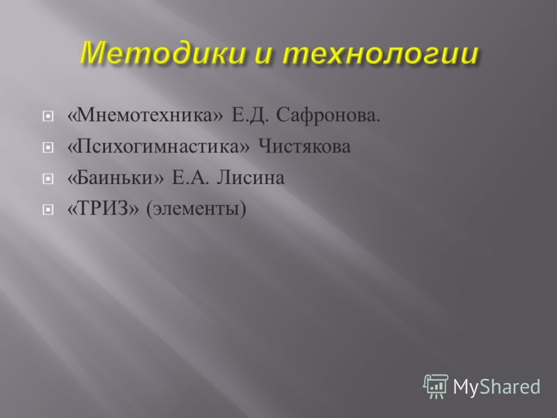 « Мнемотехника » Е. Д. Сафронова. « Психогимнастика » Чистякова « Баиньки » Е. А. Лисина « ТРИЗ » ( элементы )