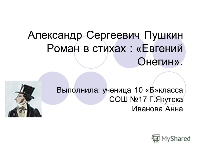 знакомство с владимиром ленским
