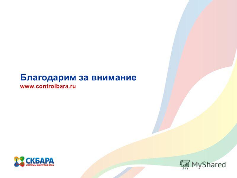 Благодарим за внимание www.controlbara.ru