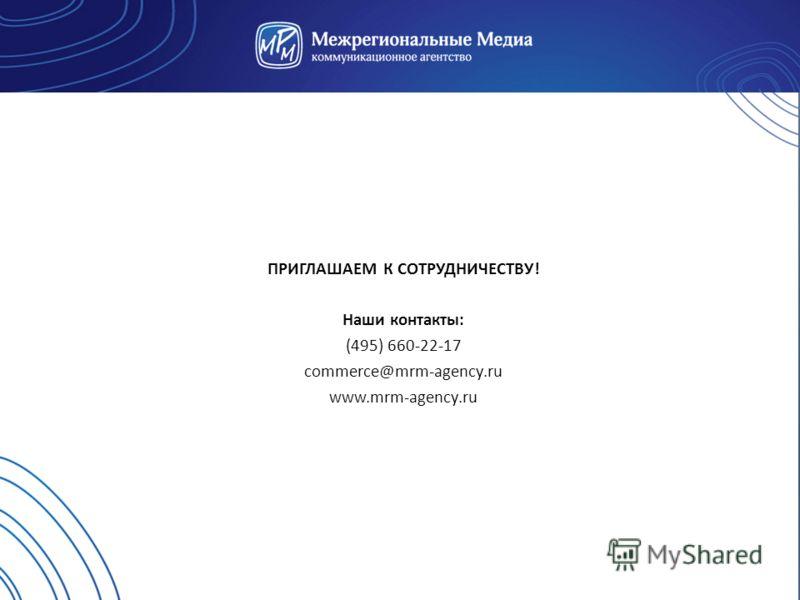 ПРИГЛАШАЕМ К СОТРУДНИЧЕСТВУ! Наши контакты: (495) 660-22-17 commerce@mrm-agency.ru www.mrm-agency.ru