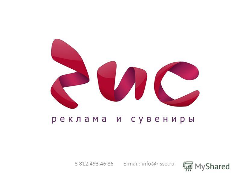 8 812 493 46 86 E-mail: info@risso.ru