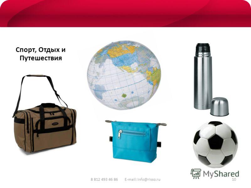 8 812 493 46 86 E-mail: info@risso.ru Спорт, Отдых и Путешествия 10