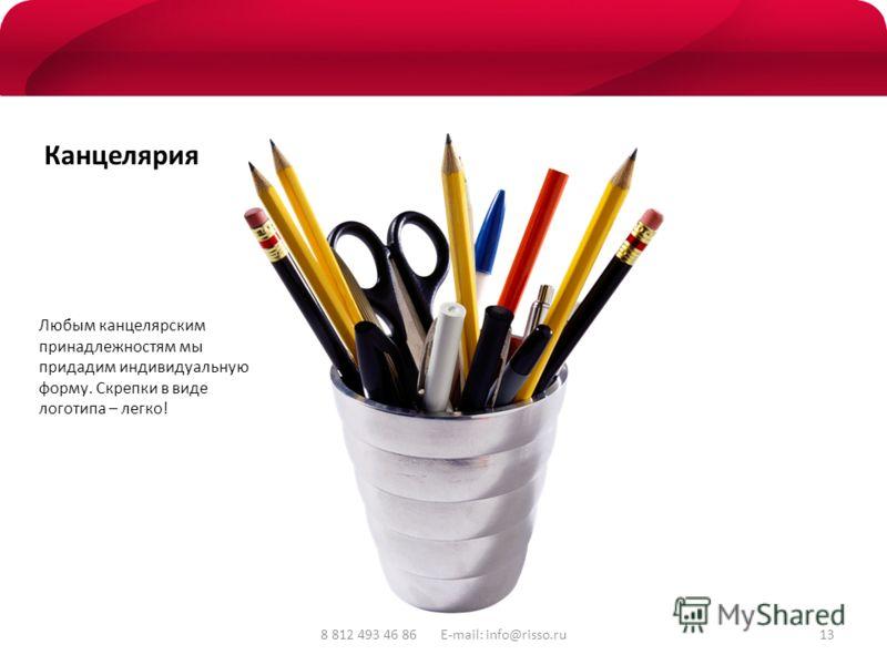 8 812 493 46 86 E-mail: info@risso.ru Канцелярия Любым канцелярским принадлежностям мы придадим индивидуальную форму. Скрепки в виде логотипа – легко! 13