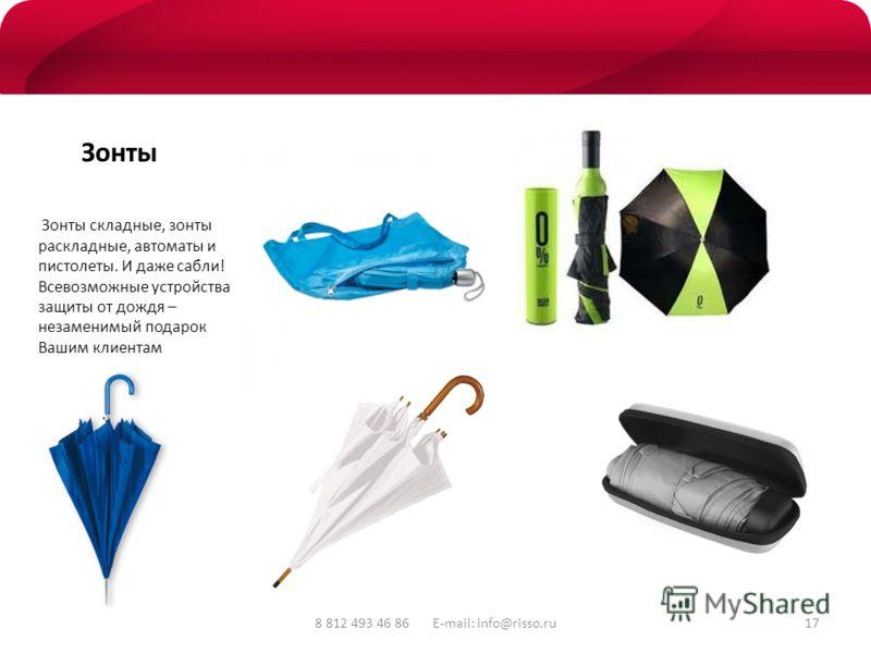 8 812 493 46 86 E-mail: info@risso.ru Зонты Зонты складные, зонты раскладные, автоматы и пистолеты. И даже сабли! Всевозможные устройства защиты от дождя – незаменимый подарок Вашим клиентам 17