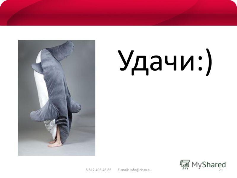 8 812 493 46 86 E-mail: info@risso.ru21 Удачи:)