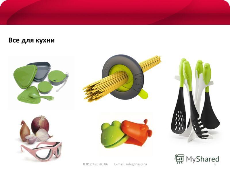 8 812 493 46 86 E-mail: info@risso.ru Все для кухни 8