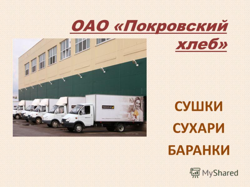 ОАО «Покровский хлеб» СУШКИ СУХАРИ БАРАНКИ