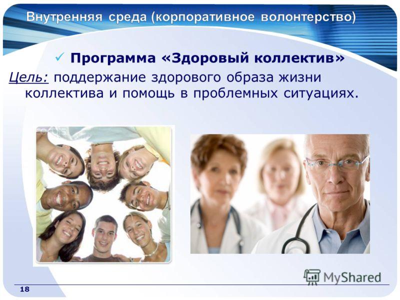 Программа «Здоровый коллектив» Цель: поддержание здорового образа жизни коллектива и помощь в проблемных ситуациях. 18