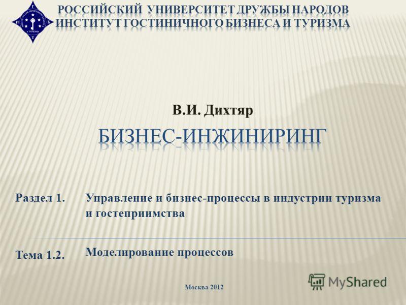 Раздел 1.Управление и бизнес-процессы в индустрии туризма и гостеприимства Тема 1.2. Моделирование процессов Москва 2012