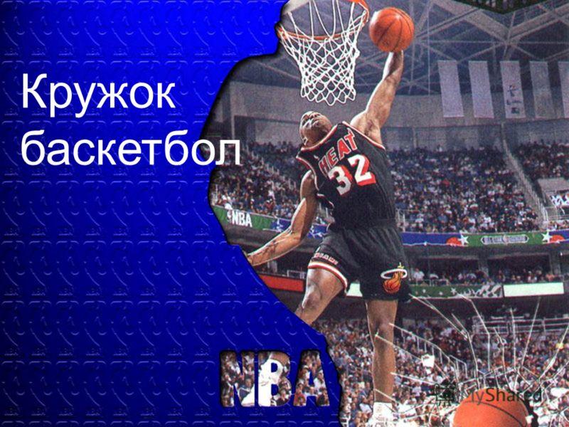 Кружок баскетбол