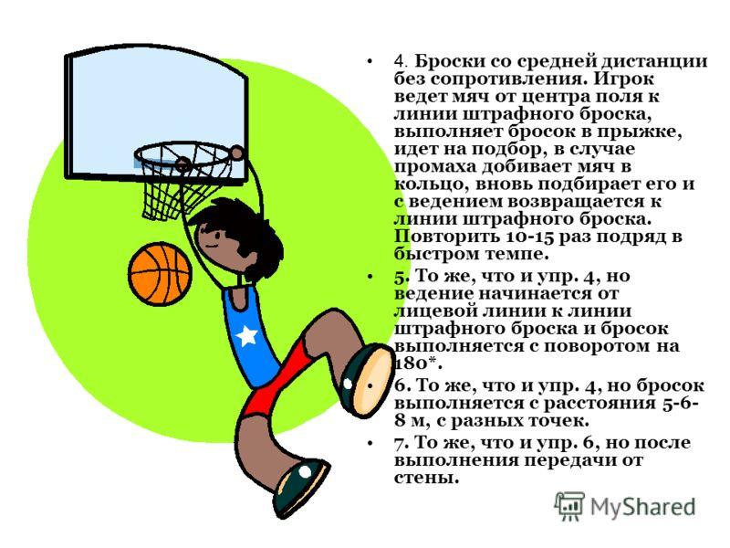 4. Броски со средней дистанции без сопротивления. Игрок ведет мяч от центра поля к линии штрафного броска, выполняет бросок в прыжке, идет на подбор, в случае промаха добивает мяч в кольцо, вновь подбирает его и с ведением возвращается к линии штрафн