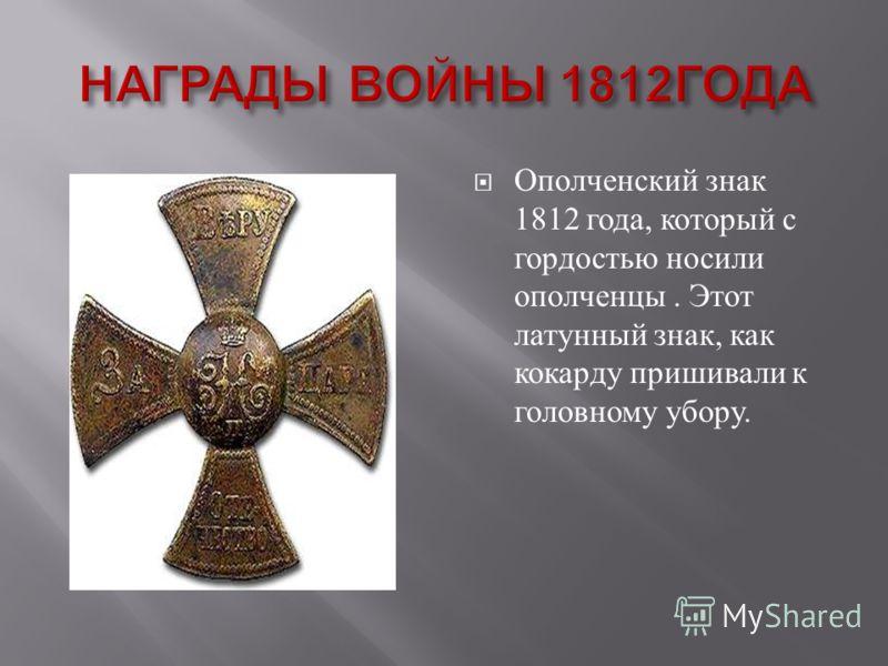 Ополченский знак 1812 года, который с гордостью носили ополченцы. Этот латунный знак, как кокарду пришивали к головному убору.