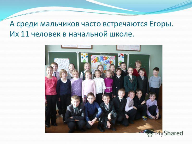 А среди мальчиков часто встречаются Егоры. Их 11 человек в начальной школе.